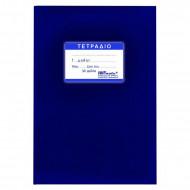 Τετράδιο Εξηγήσεων JUSTnote 10455 50 φύλλων - Μπλε