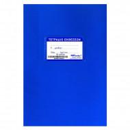 Τετράδιο Εκθέσεων JUSTnote 10437 50 φύλλων - Μπλε
