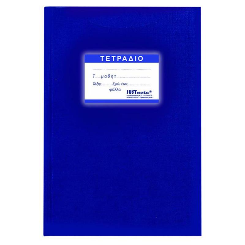 Τετράδιο Ριγέ JUSTnote 104193 30 φύλλων - Μπλε