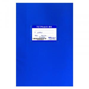 Τετράδιο MK Εξηγήσεων JUSTnote 10440 50 φύλλων - Μπλε